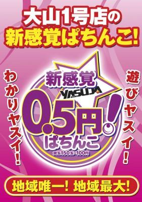 大山1号店:1 月 18日(月)新装開店10:00オープン(予定)