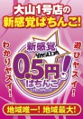 大山1号店:12 月 10日(月)新装開店10:00オープン(予定)