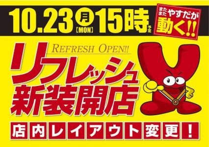 10月23日(月)リフレッシュ新装開店!!15時OPEN!!
