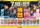 7月18日(火) 新台入替!!
