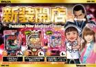 7月11日(火)新装開店初日! 10時開店 CRぱちんこGANTZ3増台など、最新機種導入!
