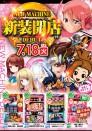 7月18日(火)新装開店 10:00オープン(予定)