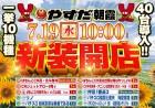 7月19日(水)≪新|装|開|店≫10時OPEN!