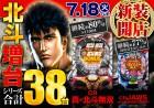 7月18日(火)新装開店♪北斗増台♪