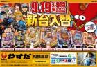 9月19日【火】新台入替 9:00