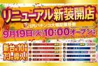 やすだ大和店×9月19日(火)リニューアル新装開店10時オープン♪♪(予定)