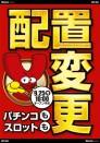 9.25【稲やす】店内配置変更!