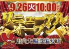 9月26日(火)【リニューアルオープン】&【新装10時開店】