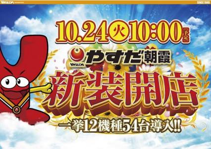 10月24日(火)≪新|装|開|店≫10時OPEN!