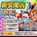11月13日(月)新装開店 10:00オープン(予定)