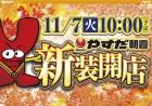 11月7日(火)≪新|装|開|店≫10時OPEN!
