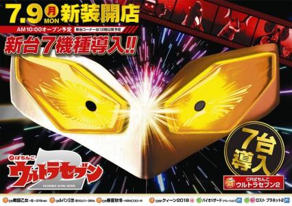 7月9日新装10時開店予定!!