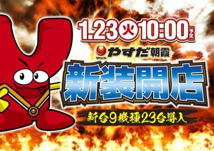 1月23日(火)≪新|装|開|店≫10時オープン!!