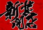 ★☆1月22日(月)☆★新装10時OPEN★☆