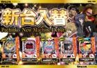1月23日(火)新台入替~4円パチンココーナーに新台一挙5機種導入~