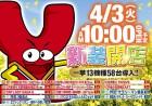 4月3日(火)【新/装/開/店】10時OPEN!
