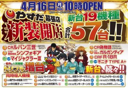 4月16日(月)新装10時開店