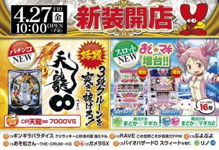 4/27(金)新装開店初日 AM10時オープン! CR天龍∞登場!魔法少女まどか☆マギカ増台!など10機種導入予定