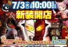 7月3日(火)≪新装☆開店≫ 10時OPEN!