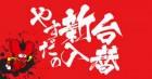 7月3日(火)新台入替 CRぱちんこウルトラセブン 40台導入!(予定)
