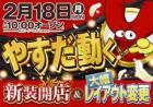 2月18日(月)新装&大幅レイアウト変更!!10時開店!!