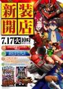 7月17日(火)新装開店10:00オープン(予定)
