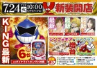 7/24(火)新装開店初日AM10:00オープン!全14機種導入!!