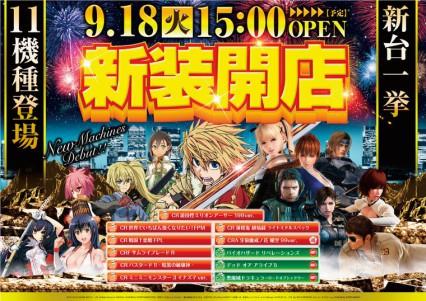 9月18日(火)★新装15時開店★