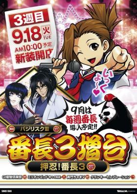 9月18日(火)新装開店10時オープン(予定)