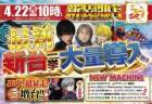 4月22日(月)新装10時開店予定!!