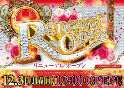 12月3日(月)【リニューアルオープン】13:00OPEN!