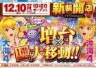 12月10日(月)新装開店10時OPEN!~海コーナー大幅配置変更~