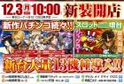 12月3日(月)新装10時開店!!
