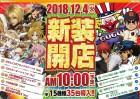 12月4日(火)≪新装☆開店≫10時OPEN 一挙15機種35台導入!
