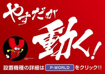12/11 やすだの新台入替10時オープン!!