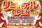 2/19(火)新装リニューアルオープン初日AM10:00!最新台 パチンコ(PAドラム海物語IN沖縄)等一挙7機種導入!