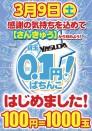 大山1号店:10月21日(月)新装開店10:00オープン(予定)