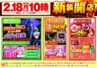 2月18日(月)新装10時開店!最新台続々登場!