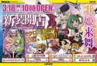 3/18(月)新装10時開店(予定)