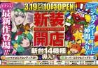3/19(火)新装開店初日AM10:00オープン! 一挙14機種大量導入でお出迎え!