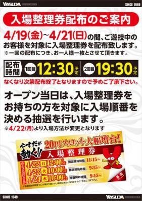 4/22(月) やすだが動く‼ 12時オープン