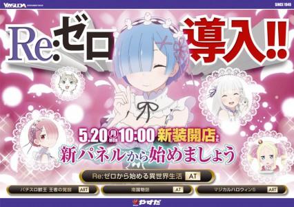 ☆◇5月20日(月)◆★新装10時OPEN☆◇(予定)