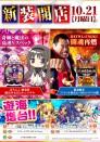 10月21日(月)【まどか&猪木】最新5機種が登場!新装10時開店(予定)