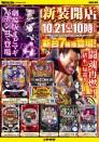 10月21日新装開店(予定)