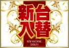 12月2日(月)☆新装10時開店☆(予定)