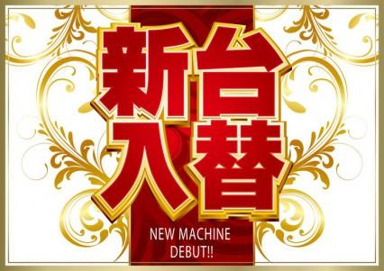 ★12月9日(月)★新装10時開店★(予定)