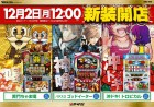 12月2日(月)新装12時OPEN♪(予定)