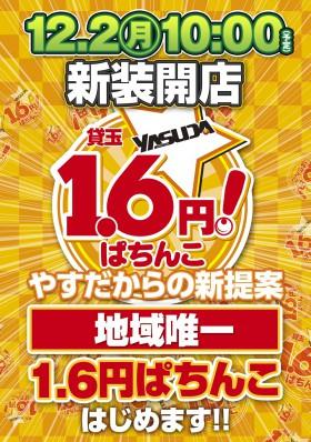 大山1号店:12月16日(月)新装開店10:00オープン(予定)