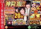12月3日(火)【新装★開店】10時OPEN!