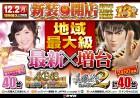 12月2日(月)【大型新装開店】10時OPEN予定!~4円パチンコ増台~